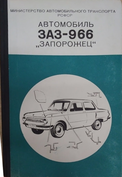 Book Cover: Автомобиль ЗАЗ-966 «Запорожец». Руководство по капитальному ремонту.