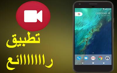 افضل تطبيق مجاني لتصوير شاشة هاتف الاندرويد بدون روت