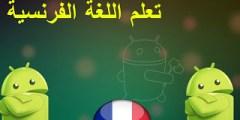 افضل 3 تطبيقات لتعلم اللغة الفرنسية للاندرويد