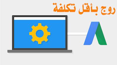 طريقة الترويج لمقاطع الفيديو على google adwords  باقل تكلفة