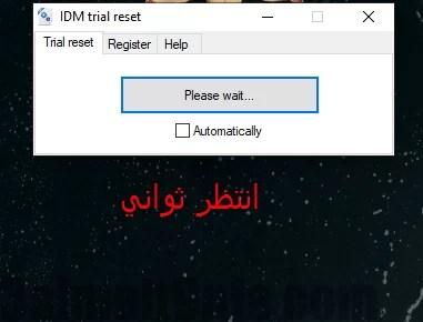 تفعيل IDM مدى الحياة IDM Trial Reset