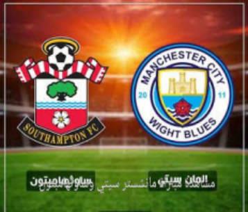 مشاهدة مباراة مانشستر سيتي وساوثهامبتون اليوم بث مباشر في الدوري الإنجليزي يلا شوت