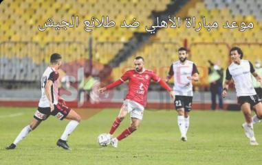 موعد مباراة الأهلي و طلائع الجيش اليوم في كأس السوبر المصري