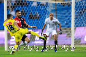 يلا شوت مشاهدة مباراة التعاون والرائد اليوم بث مباشر في الدوري السعودي للمحترفين