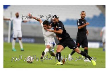 بث مباشر مباراة أم صلال والخور اليوم في منافسات دوري نجوم قطر