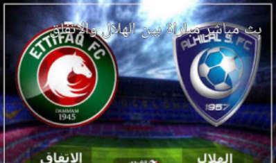 بث مباشر مباراة الهلال والاتفاق اليوم في الدوري السعودي للمحترفين يلا شوت