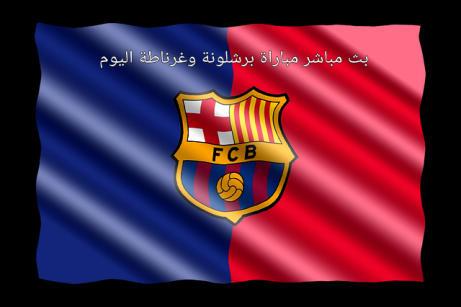يلا شوت مشاهدة مباراة برشلونة اليوم وغرناطة بث مباشر الدوري الإسباني