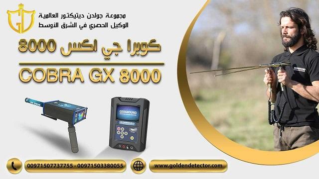 كوبرا جي إكس 8000 الألماني 2020 – Cobra Gx 8000