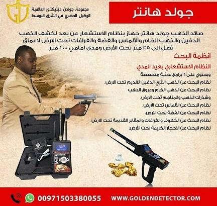 جولدن ديتيكتور لاجهزة كشف الذهب والمعادن
