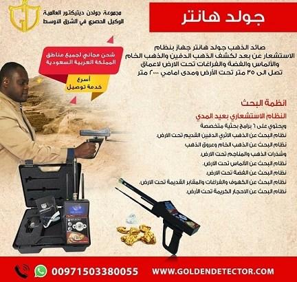 للبيع جهاز كشف الذهب الاستشعاري جولد هانتر