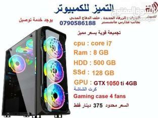 كمبيوتر كيسات كور اي 7 للبيع