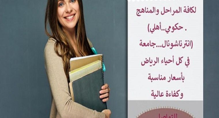 معلمة تأسيس جنوب الرياض
