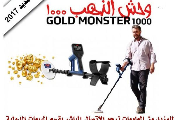 Gold Monster 1000 2