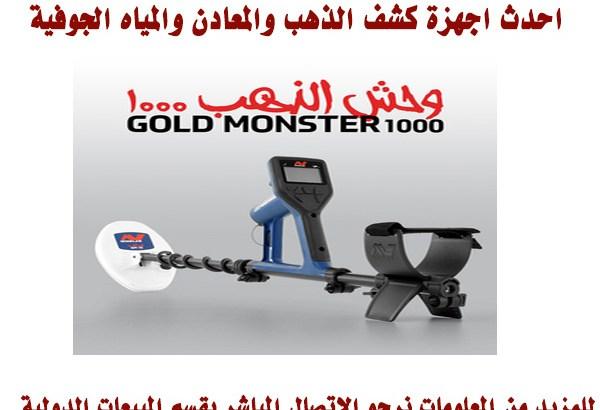 Gold Monster 1000 5