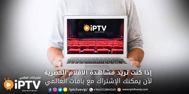 إشترك معنا في اقوي سيرفر iptv العالمي