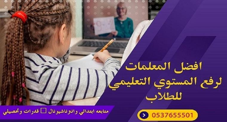 مدرسة تأسيس ابتدائي 0537655501