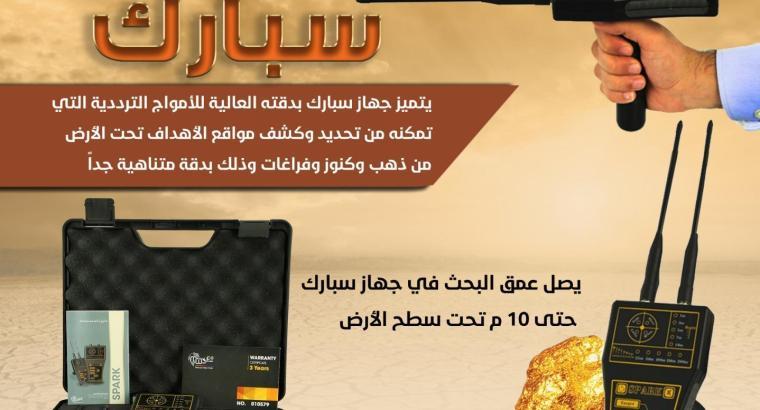 جهاز سبارك الامريكي_افضل جهاز استشعاري لكشف الذهب