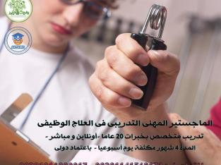 العلاج الوظيفى المعتمد دوليا و عربيا ..
