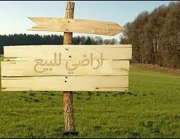 اراضي للبيع في ابو علندا
