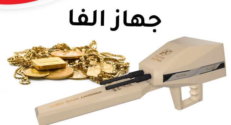 جهاز كشف الكنوز والذهب اجاكس الفا الاستشعاري