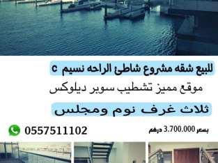 للبيع شقة ثلاث غرف ومجلس مشروع شاطى الراحة ( النسي