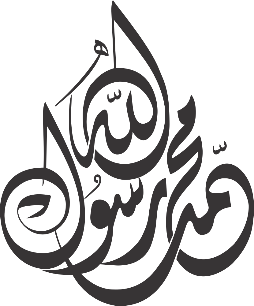 muhammad vector logo download free png - Free PNG Images