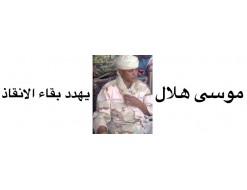 موسى هلال: خروج جديد يهدد بقاء الانقاذ