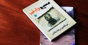 السودان: نشر الكتب بمعايير الأمن