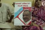 هشام علي.. عام من تلفيق الاتهامات