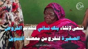 سياسات التمويل الأصغر تقذف بعشرات النساء خلف القضبان