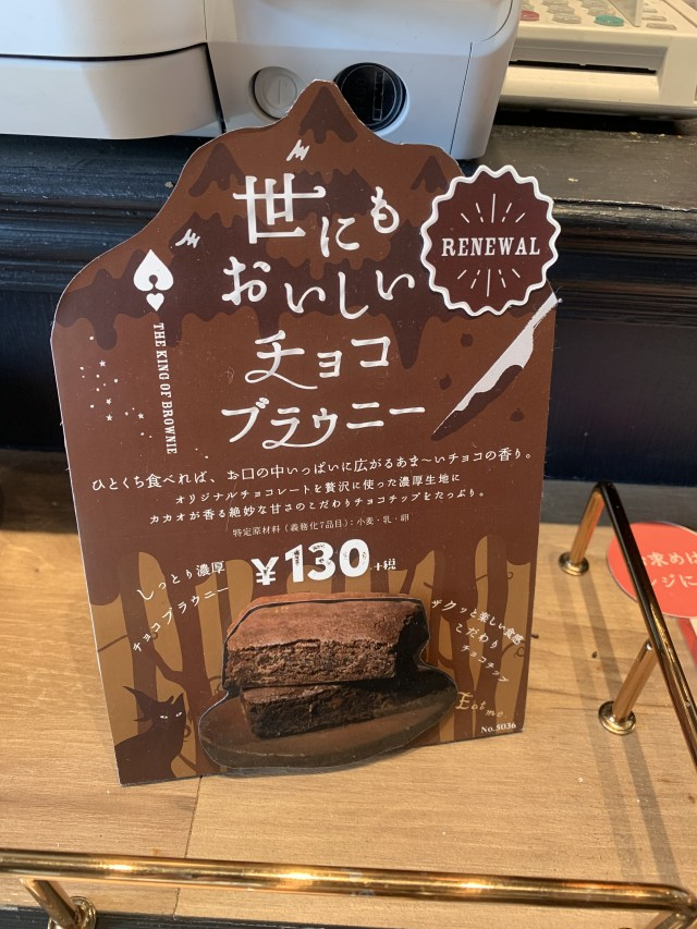 【写真あり】越谷レイクタウンで見つけたチョコブラウニーがコストコよりも良かった!
