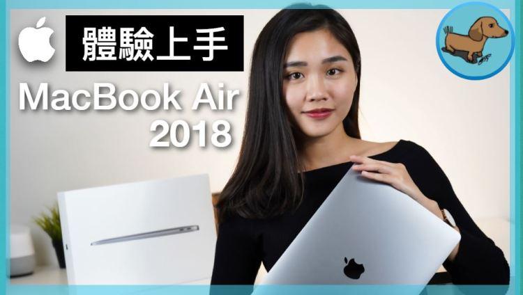 2018 MacBook Air 體驗上手|雙系統教學 是否值得買?|