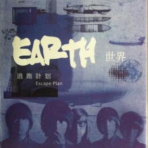 逃跑計劃 世界之最   3C Music 中文唱片評論