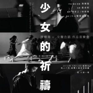 在古典與流行之間 – 《少女的祈禱 – 陳輝陽 x 女聲合唱 作品音樂會》 | 3C Music 中文唱片評論