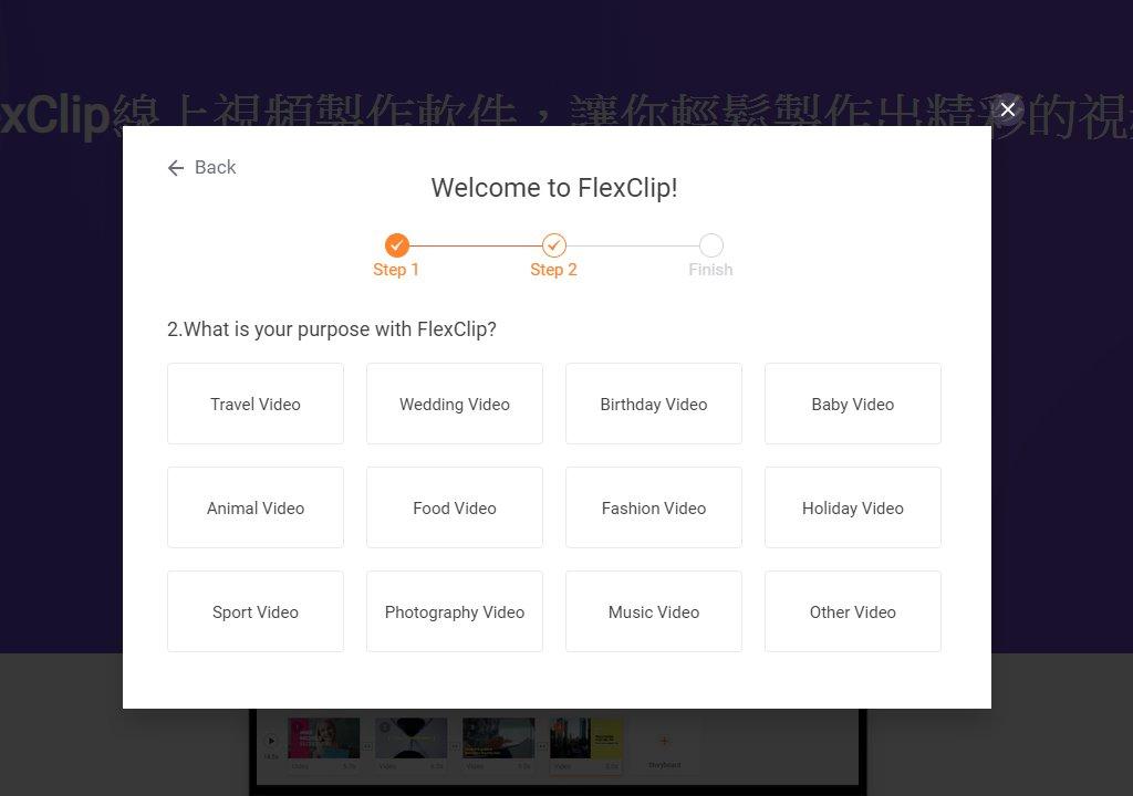 FlexClip 免費的線上短片編輯工具
