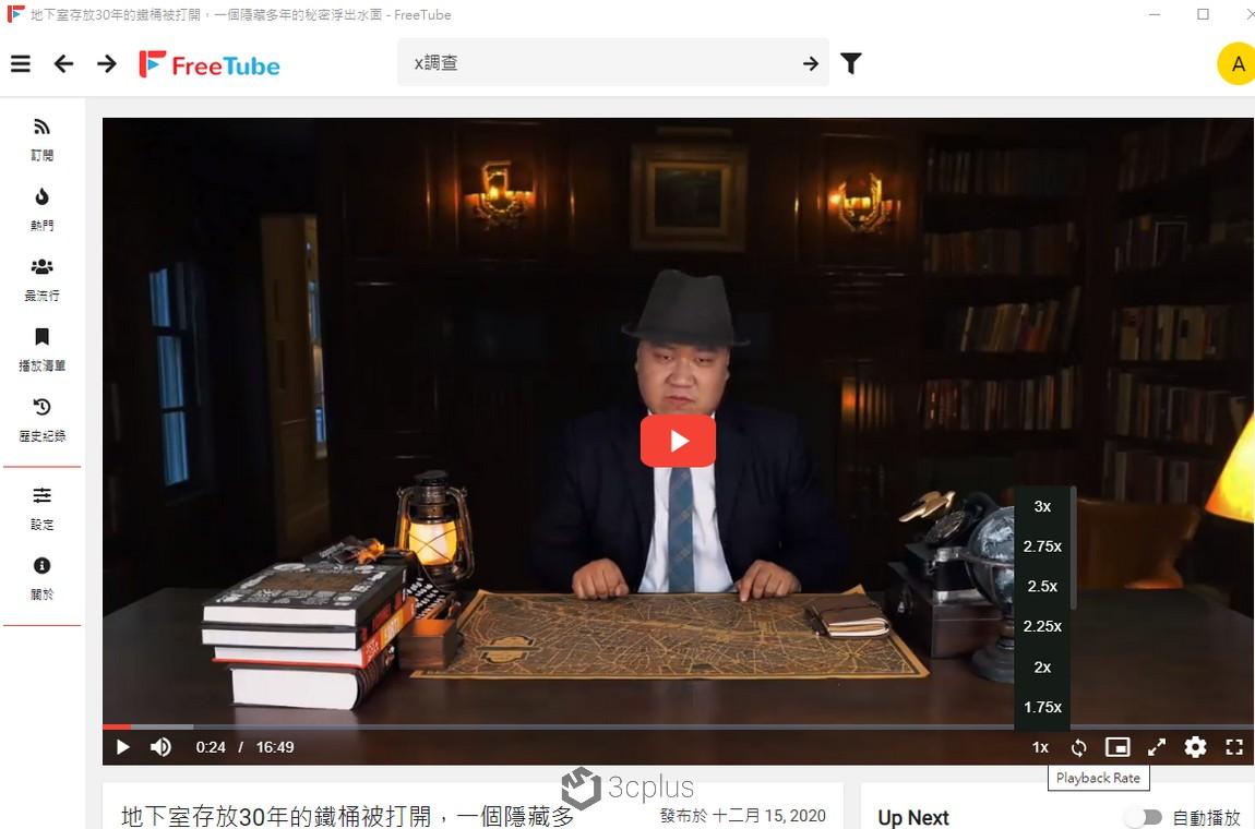 FreeTube | 看 Youtube 影片不再有廣告,還能直接下載影片
