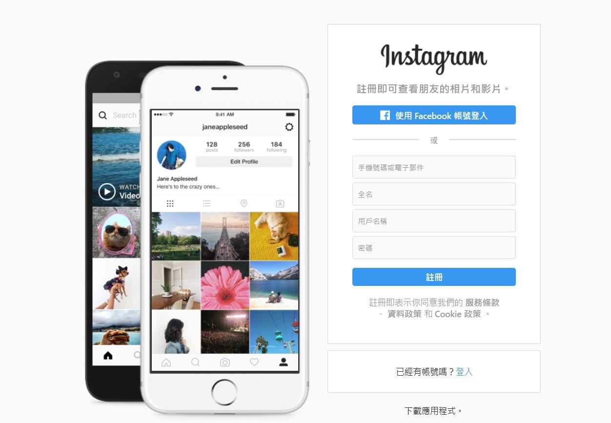 如何在電腦使用 Instagram