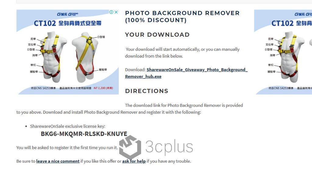 限時免費 Photo Background Remover 6.1 智慧去背清輕鬆寫意省時免煩惱