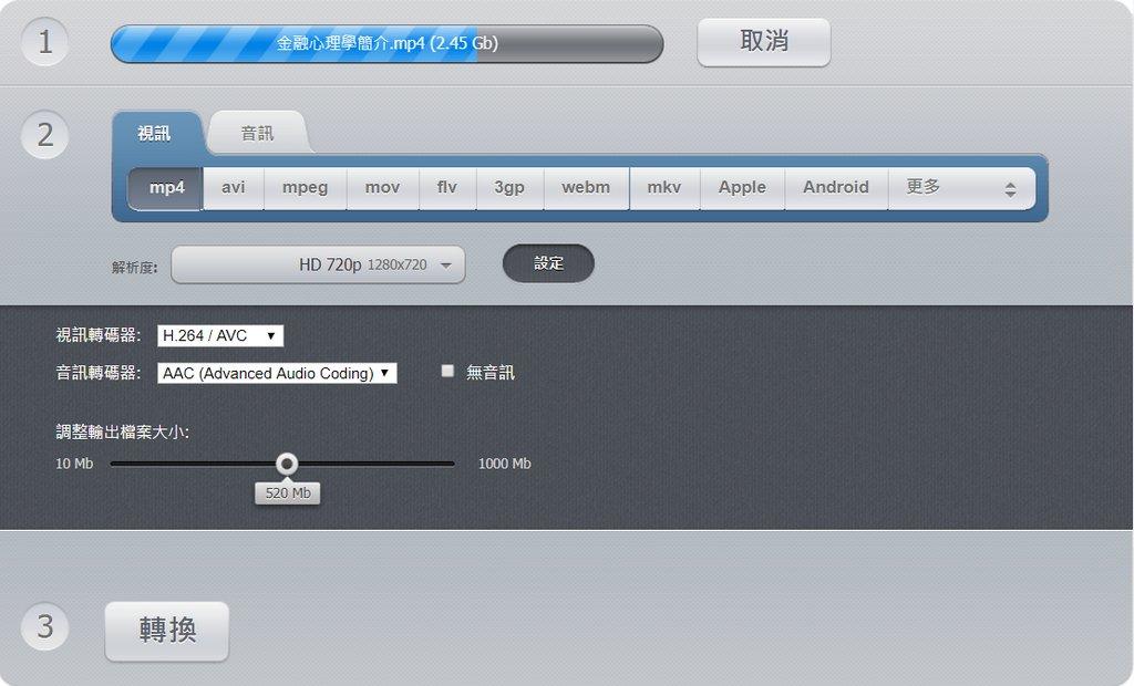 Converter Video Online 線上影片轉換工具,將任何影片轉換為 MP4、AVI、MPEG、FLV、3GP、MKV、Webm 或 MOV 等格式