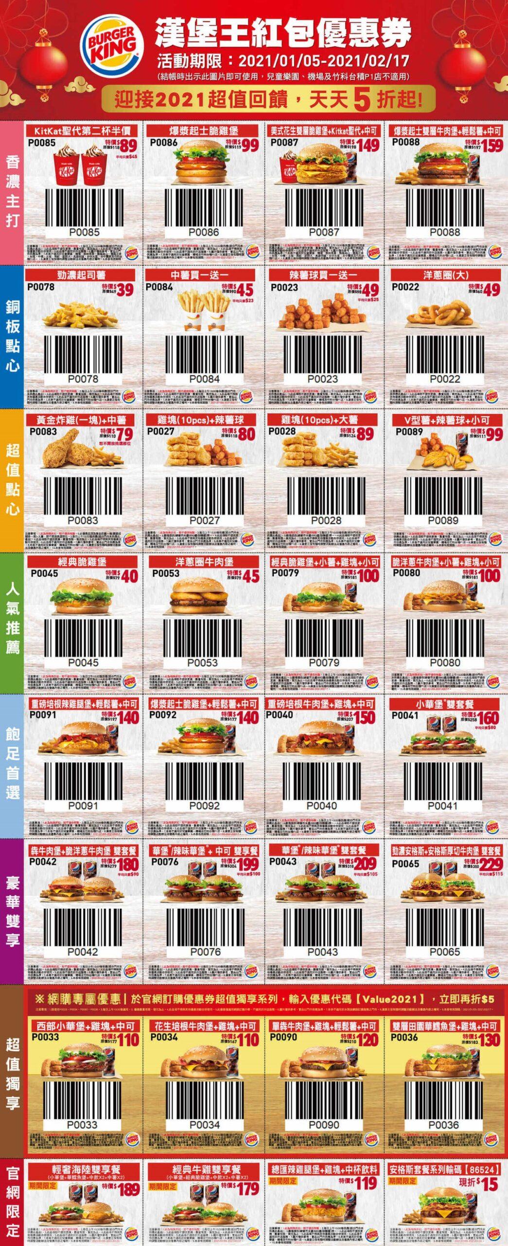 漢堡王2021年優惠券