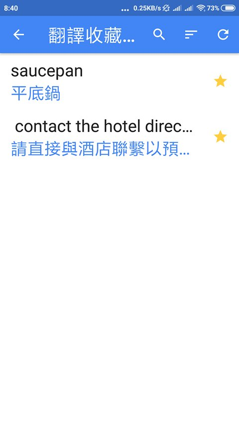 Google 翻譯 那些你應該知道的小技巧
