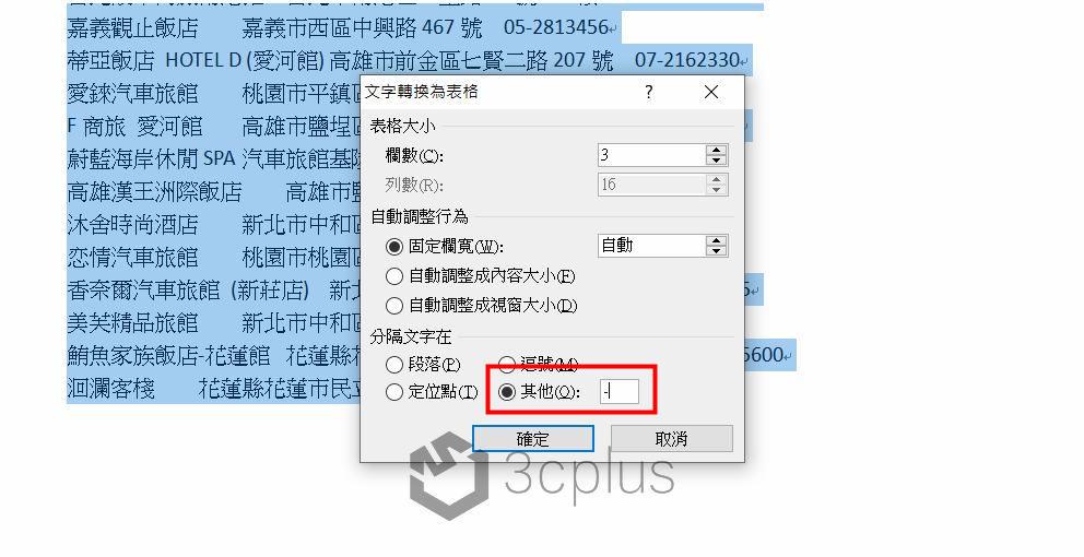 如何快速地將 Office 資料轉換成表格