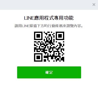 衛福部 X LINE 防疫貼圖免費下載