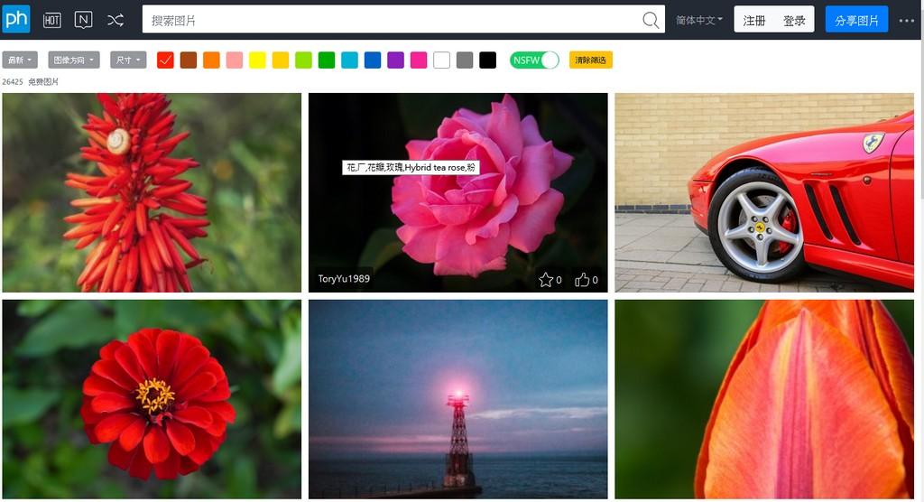 百萬圖庫免費下載 PxHere 給你大量免費可商用的相片素材