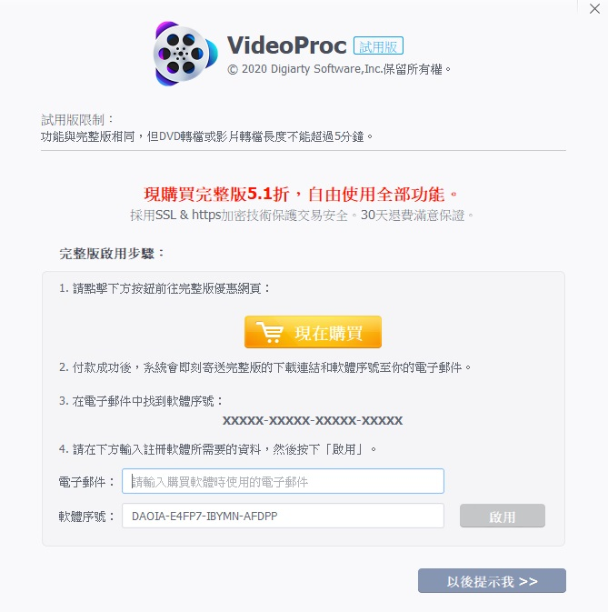 VideoProc 限時免費下載