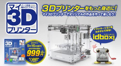 ボンサイラボ監修の3Dプリンタが付いてくる!『週刊3Dプリンタ』発売!