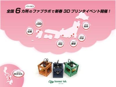 3Dプリンタ「BS01+」が全国6ヶ所のファブラボで同時組み立てされるイベントが開催されるぞ!