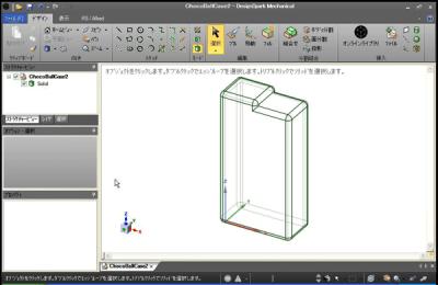 3Dプリンタ「BS01」で自作のチョコボールケースをプリントしてみたよ