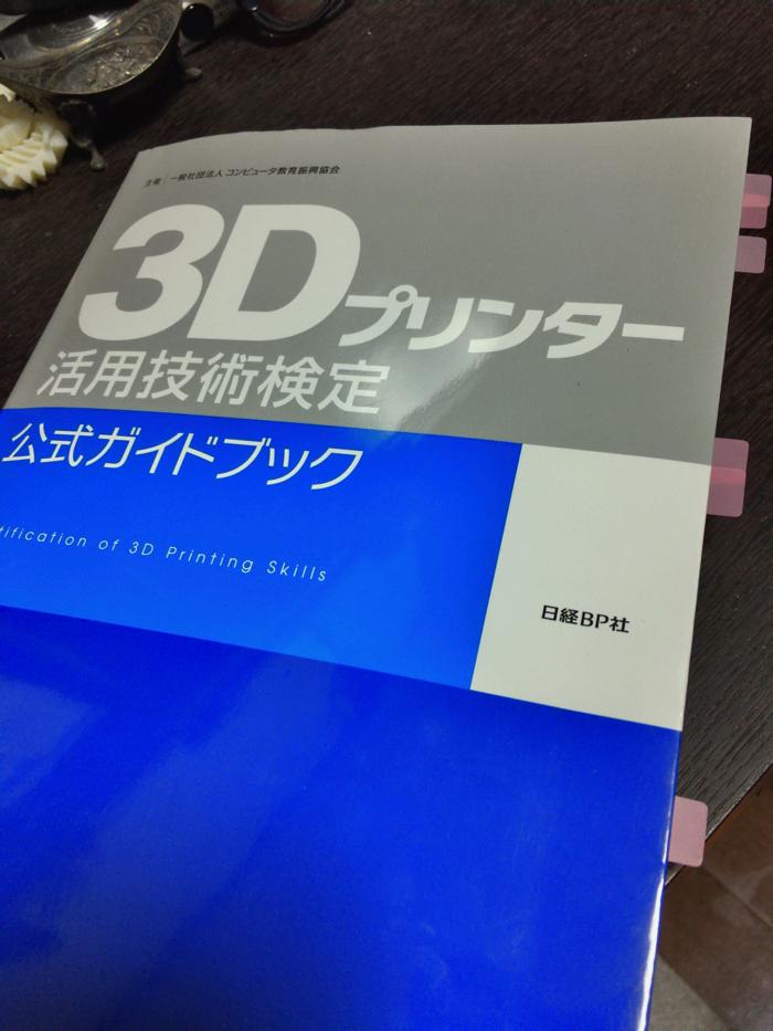 歯医者が3Dプリンター活用技術検定試験を受けてみたよ