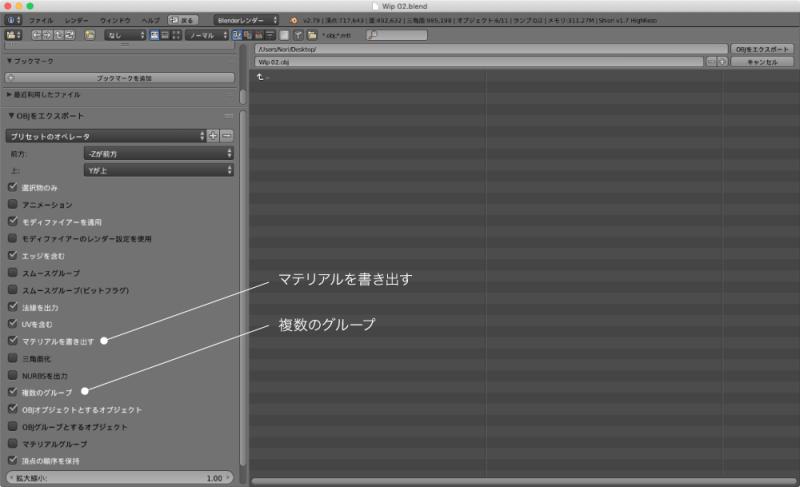 Blenderのエクスポート画面